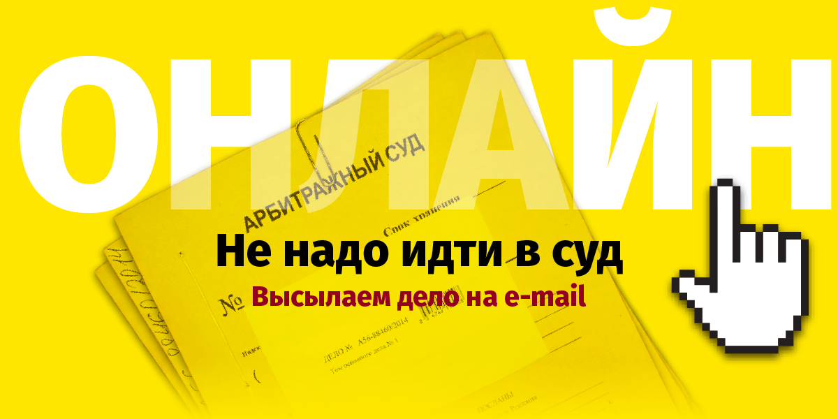 Ознакомление с материалами дела в Петербурге